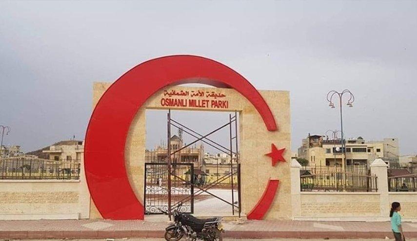 حديقة الأمة العثمانية في اعزاز -ريف حلب الشمالي